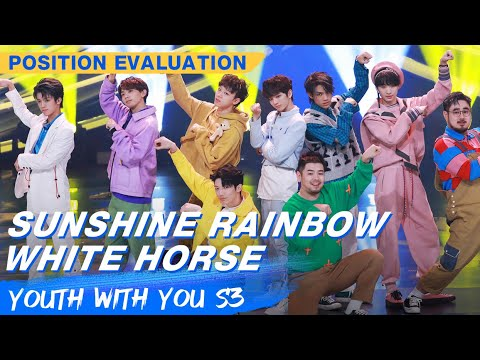 """Download Position Evaluation Stage: """"Sunshine Rainbow White Horse""""   Youth With You S3 EP05   青春有你3   iQiyi"""