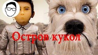 ОБЗОР на фильм Остров Собак или политическая сказка ?