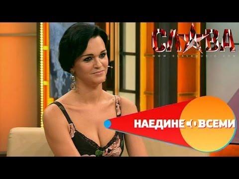 Наедине со всеми. Певица Слава  (14.01.14, Первый канал)