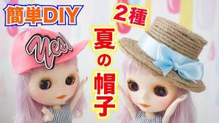 【簡単DIY】ブライス人形用の夏小物作り2アイテム♡ドール用帽子の作り方【 こうじょうちょー  】Blythe Doll