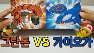 포켓몬 카드 그란돈 VS 가이오가 배틀세트 개봉! | 훈토이TV