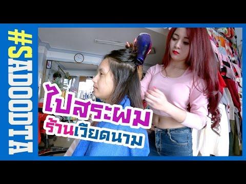 ตามแฟนไปสระผม ร้านในเวียดนามมันดีอย่างนี้เอง ฝึกภาษาเวียดนาม    sadoodta