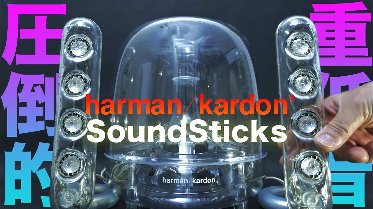 もうiMac純正スピーカーには戻れない…圧倒的重低音SoundSticks by harman/kardon