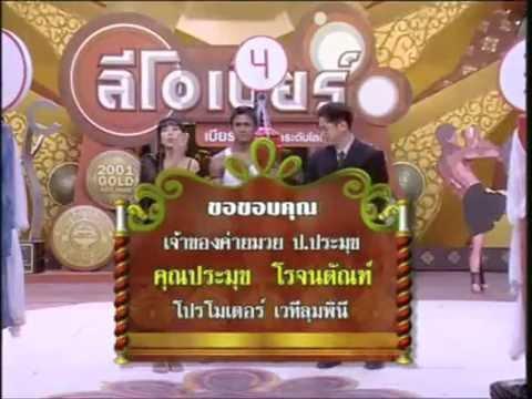 บัวขาว vs แก๊งสามช่า (Buakaw Banchamek (Por Pramuk) VS 3 Cha)
