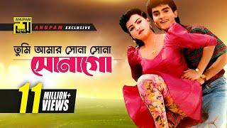 Tumi Amar Sona | তুমি আমার সোনা | Farhana & Faysal | Bappi Lahiri & Alka Yagnik | Ashik Priya