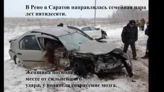 ДТП на трассе Саратов-Пенза