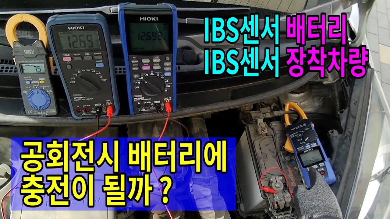 [자가정비]#293 2탄 공회전시 배터리에 충전이 될까? / ibs센서가 장착된 차량배터리 / ibs센서 작동되면 배터리 충전이 안된다 /