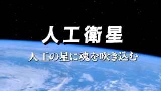 人工衛星 人工の星に魂を吹き込む【宇宙科学研究所の歩み 038】