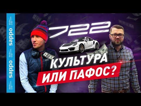 Цены и обзор в премиум Детейлинг центре и автомойке Москвы! 722detailing - культура или пафос ?