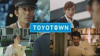2013年 トヨタ TVコマーシャル「TOYOTOWN」 第八話 「郵便配達」篇 阿部...