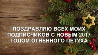 С Новым Годом ребята!!!