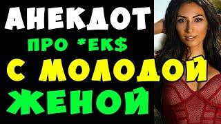 АНЕКДОТ про Молодую Жену и Грузина Самые Смешные Свежие Анекдоты