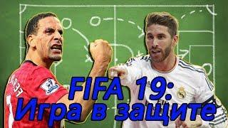 Защита в ФИФА 19. Как правильно отбирать мяч?