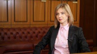 Интервью Натальи Поклонской общественно-политическому интернет-изданию «Газета.Ru»