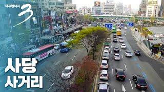 [다큐3일] 사당사거리 블루스 #사당역 #서울살이 #출퇴근  |full VOD다시보기