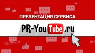 PR-Youtube.ru - Обзор сервиса для раскрутки видео