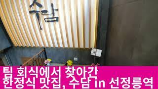 선정릉역 한정식 맛집, 수담 (팀 회식으로 괜찮은 집)