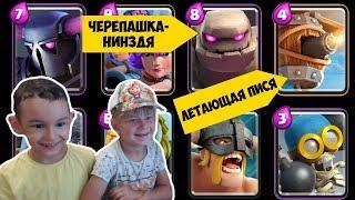Clash Royale - Дети угадывают названия карт!)