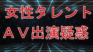 """μ's・新田恵海以上の衝撃!? """"AV出演疑惑""""で騒がれた女性タレントたち 出..."""