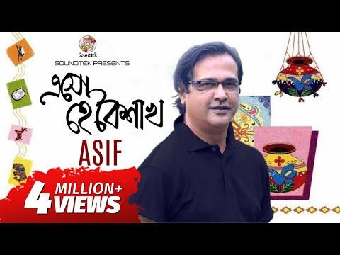 Asif Akbar | Esho He Boishak | Soundtek