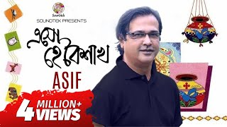 Asif - Esho He Boishakh (Lyric Video 2017) | Soundtek