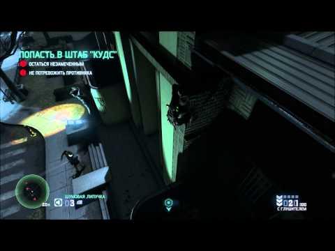 Смотреть прохождение игры Splinter Cell: Blacklist. #8: На пороге войны.