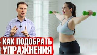 Как подобрать программу тренировок Как правильно тренироваться чтобы похудеть