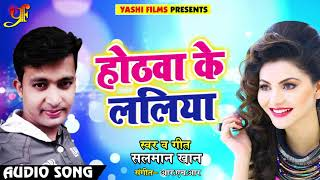 Bhojpuri New Song होठवा के ललिया Salman Khan Hothwa Ke Laliya Bhojpuri Songs 2018