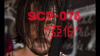 "SCP基金會 SCP-076 ""Abel ""亞伯"" (中文)(影片問題重新上傳)"