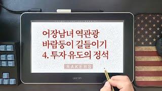 어장관리 역관광, 바람둥이 길들이기 - 4.  투자 유…