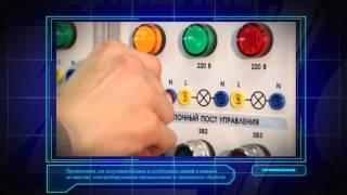 Монтаж и наладка электрооборудования предприятий и гражданских сооружений (МНЭПГС1-СР-1)