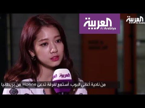 لقاء الممثلة الكورية Park Shin Hye على العربية - الجزء الثاني