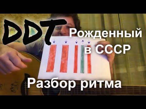 MiZZiE - Разбор рисунка в песне Рожденный в СССР (ДДТ)