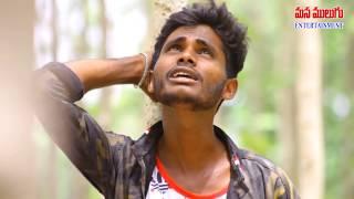 chuttura ne chustunna || love failure song || private hd songs || mana mulugu youtube channel