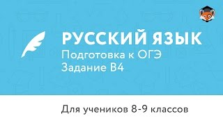 Русский язык | Подготовка к ОГЭ 2017 | Задание В4
