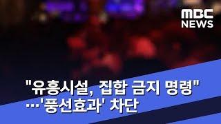 """""""유흥시설, 집합 금지 명령""""…'풍선효과' 차단 (20…"""