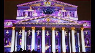 Фестиваль «Круг света» 2018 года в Москве.  Большой Театр!