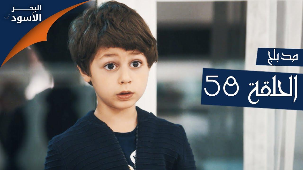 Download مسلسل البحر الأسود - الحلقة 58 | مدبلج