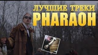 ТОП 5 лучших треков PHARAOH ! Фараон !Глеб Голубин!