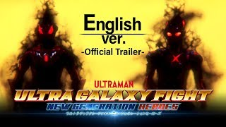 """-Trailer- ULTRAMAN """"ULTRA GALAXY FIGHT:NEW GENERATION HEROES""""Exclusively on YouTube ! -English ver.-"""