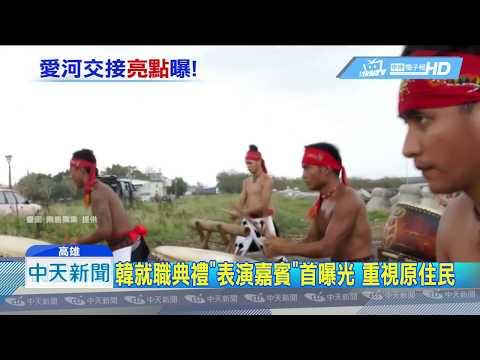 20181205中天新聞 韓就職典禮「表演嘉賓」首曝光 原民舞蹈25分鐘