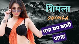 शिमला जाने से पहले इस वीडियो को ज़रूर देखे.    Shocking And Interesting Facts Of Shimla.