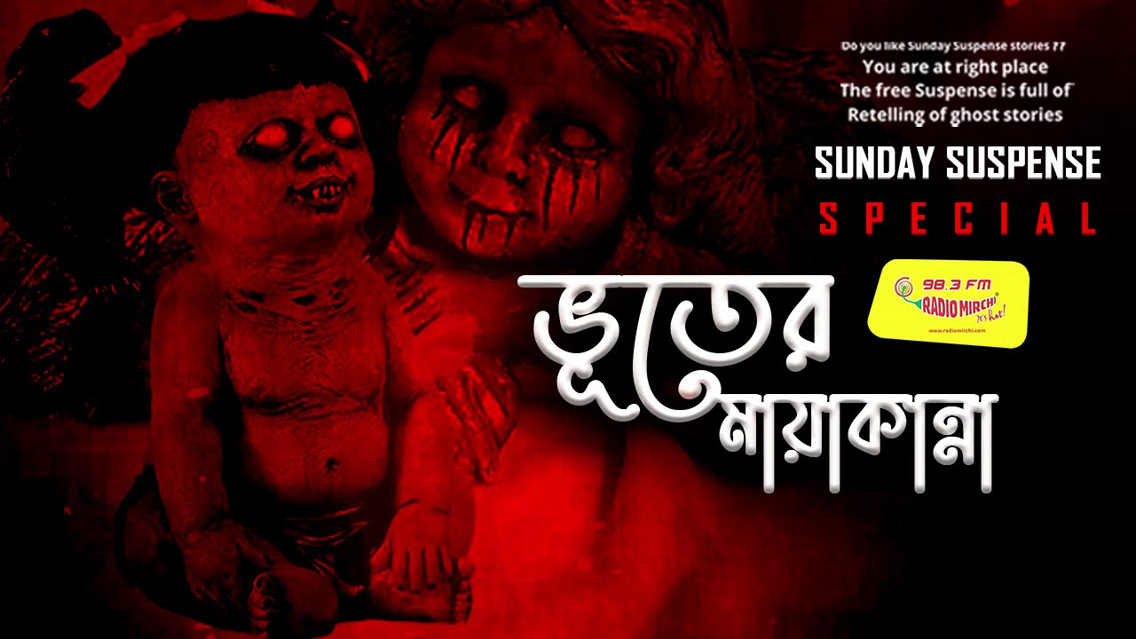 Download Vuter Mayakanna    Sunday Suspense    Mir    Sunday Suspense Special