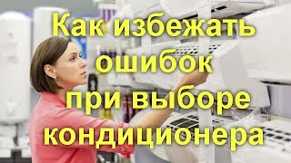 видео Спліт система – кондиціонери для дому