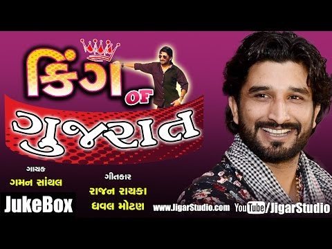 """DJ King Of Gujarat"" 
