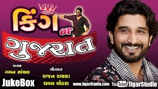 dj king of gujarat gaman santhal full audio jukebox