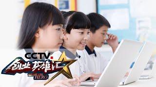 《创业英雄汇》 20200612 少儿编程炙手可热,逻辑思维启蒙是否要趁早?| CCTV财经