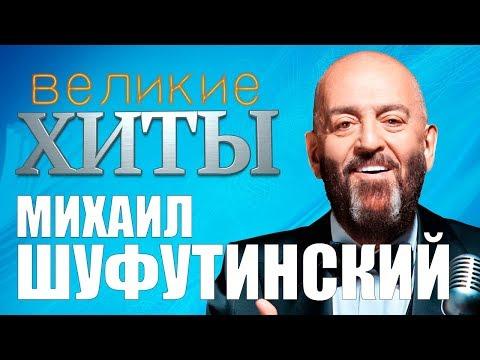 Михаил Шуфутинский - Великие Хиты