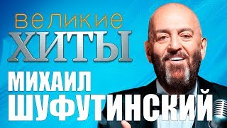 Download Михаил Шуфутинский - Великие Хиты Mp3 and Videos