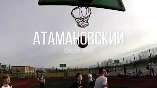Атамановский баскетбол